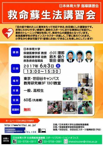 救急講習会2017.6.3
